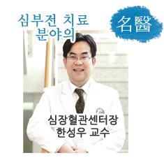 건강한 박동소리가 음악만큼 좋은 이 사람 심장혈관센터장 한성우 교수
