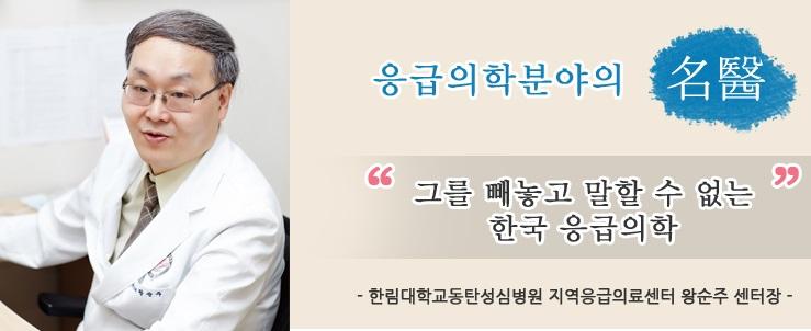 지역응급의료센터장왕순주교수