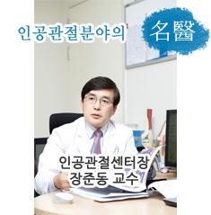 인공관절센터장준동교수