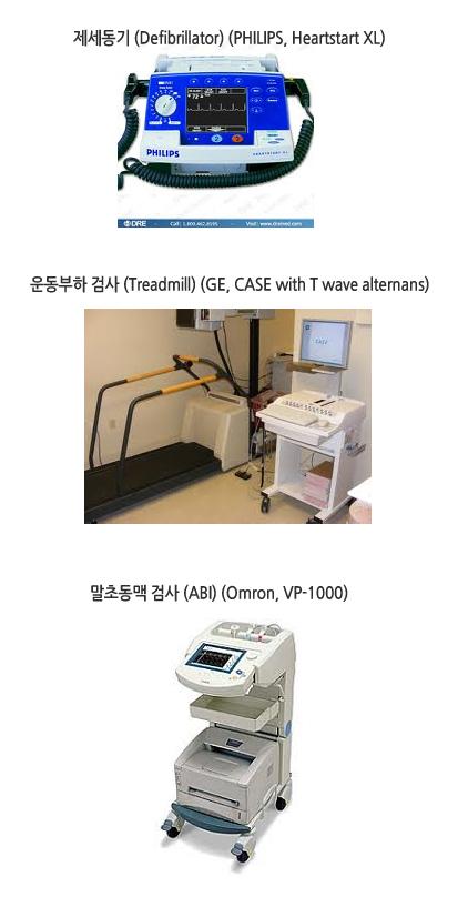 제세동기(Defibrillator) (PHILIPS, Heartstart XL), 운동부하 검사(Treadmill)(GE, CASE with T wave alterns), 말초동맥 검사(ABI)(Omron,VP-1000)