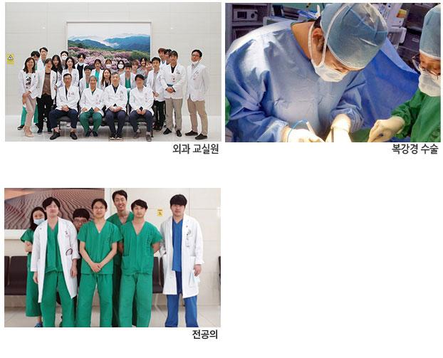 외과 교실원, 복강경 수술